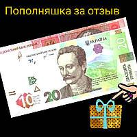 Даруємо 30 грн на карту або рахунок телефону за позитивний відгук про нашому магазині, фото 1