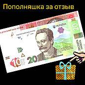Дарим 30 грн на карту или счёт телефона за положительный отзыв о нашем магазине