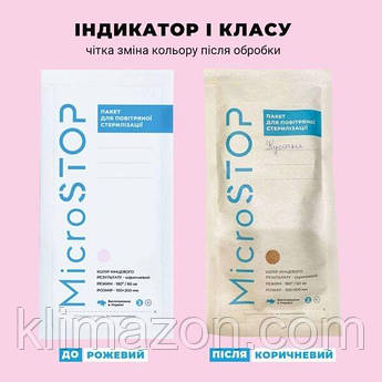 Крафт-пакеты Микростоп, белые 100*200 мм