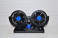Вентилятор 12V 41001 XK Двойной