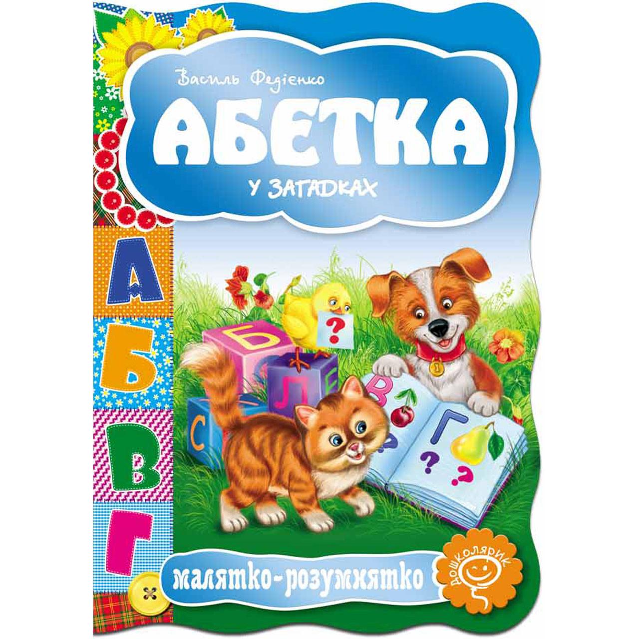 Книжка-картонка Малятко-розумнятко Абетка у загадках Авт: Федієнко В. Вид: Школа