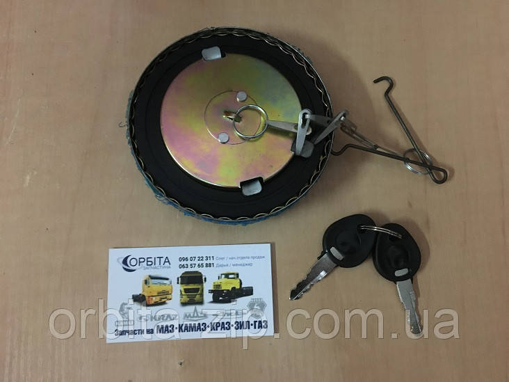 55.100-1103010-01 Крышка бака топливного КАМАЗ МАЗ метал. с ключом
