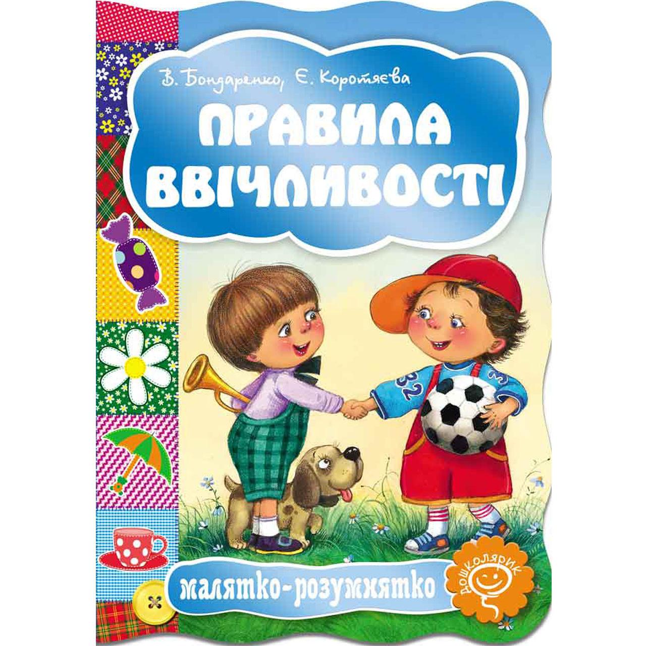 Книжка-картонка Малятко-розумнятко Правила ввічливості Авт: Бондаренко В. Вид: Школа