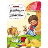 Книжка-картонка Малятко-розумнятко Правила ввічливості Авт: Бондаренко В. Вид: Школа, фото 3