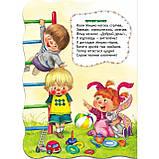 Книжка-картонка Малятко-розумнятко Правила ввічливості Авт: Бондаренко В. Вид: Школа, фото 2