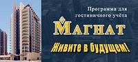 Программа для гостиниц «Магнат»