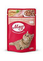 Влажный корм Мяу для кошек с кроликом в нежном соусе 24х100 гр