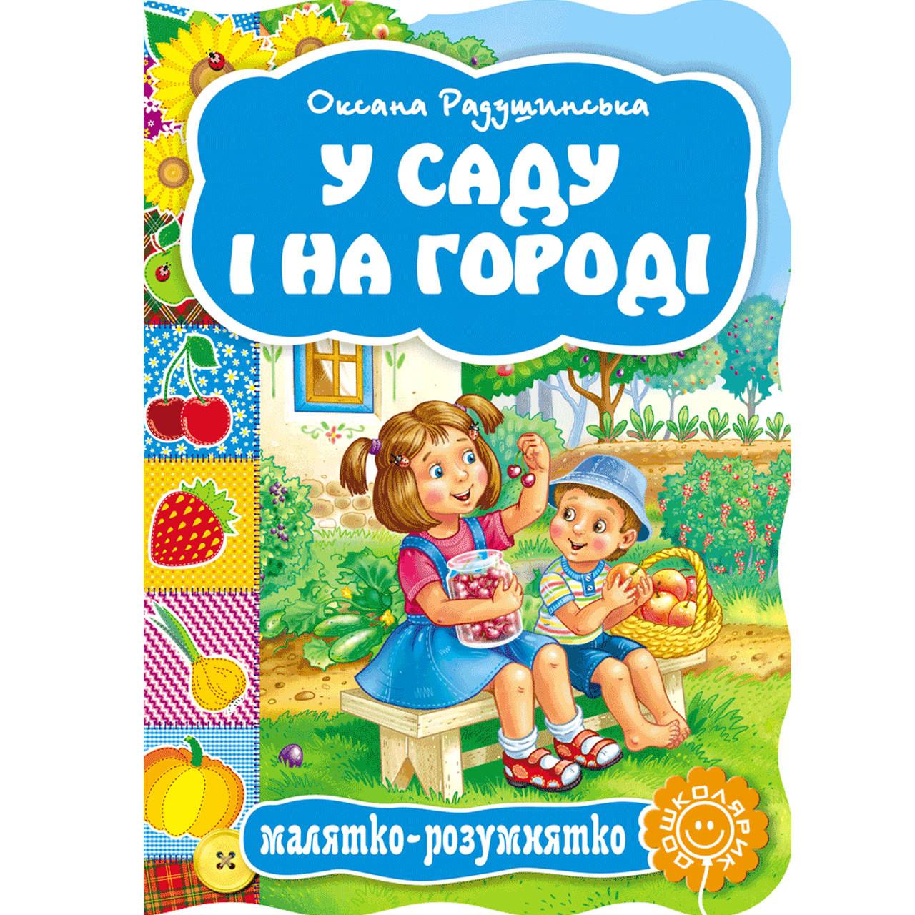 Книжка-картонка Малятко-розумнятко У саду і на городі Авт: Радушинська О. Вид: Школа