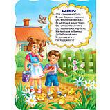 Книжка-картонка Малятко-розумнятко У саду і на городі Авт: Радушинська О. Вид: Школа, фото 2