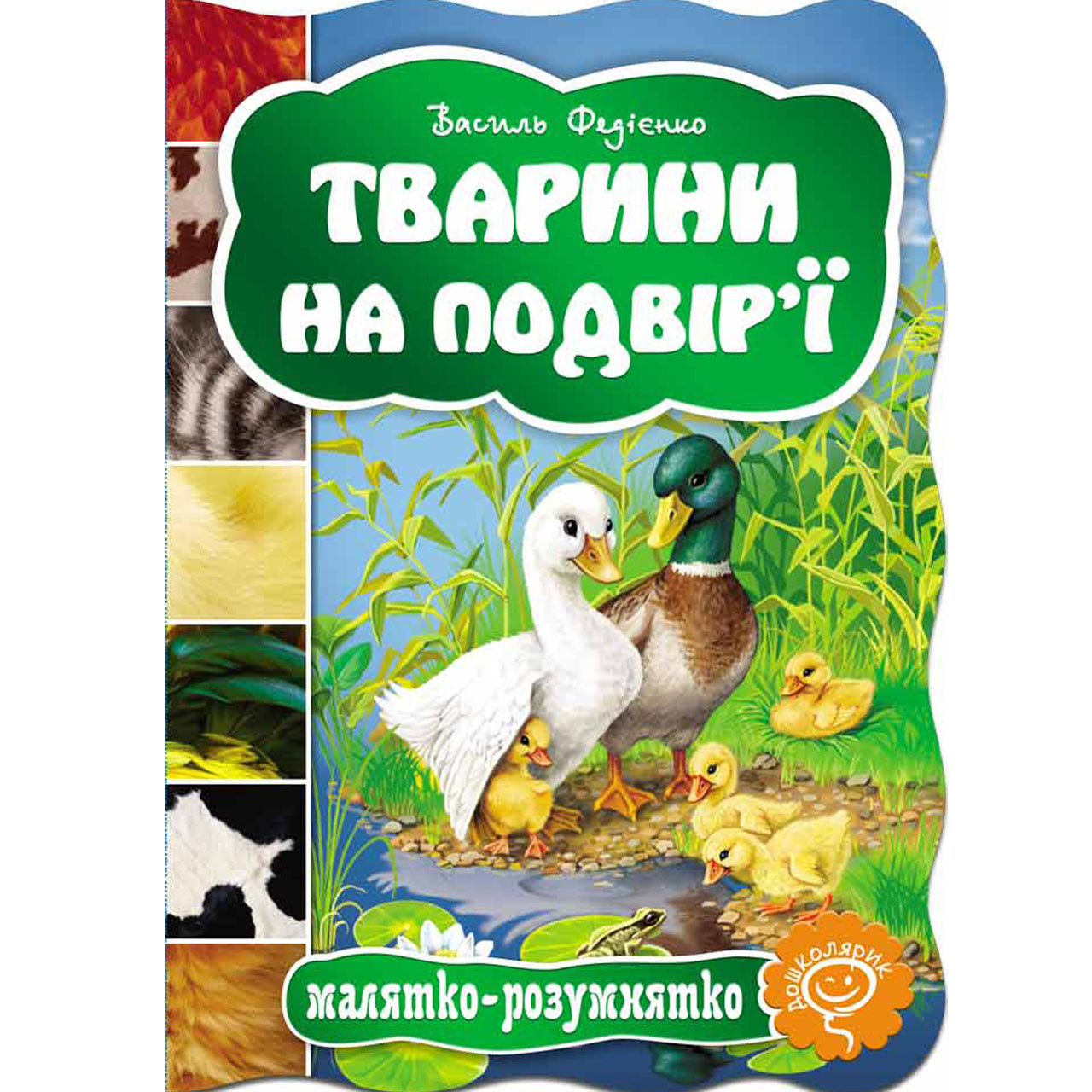 Книжка-картонка Малятко-розумнятко Тварини на подвір`ї Авт: Федієнко В. Вид: Школа
