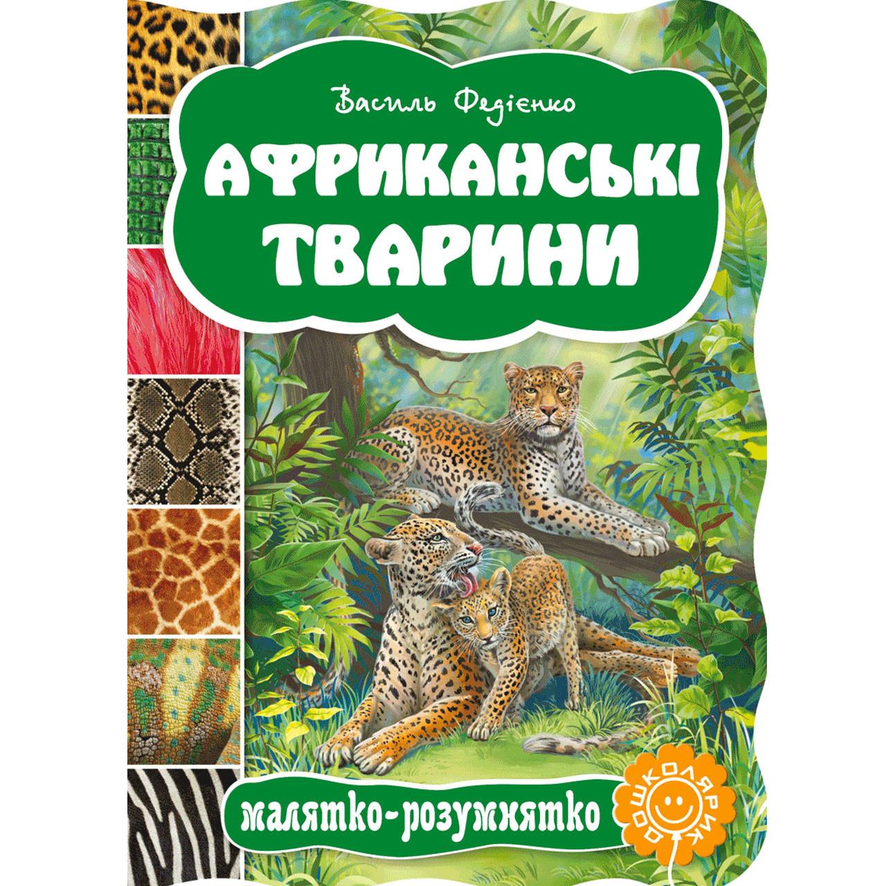 Книжка-картонка Малятко-розумнятко Африканські тварини Авт: Федієнко В. Вид: Школа