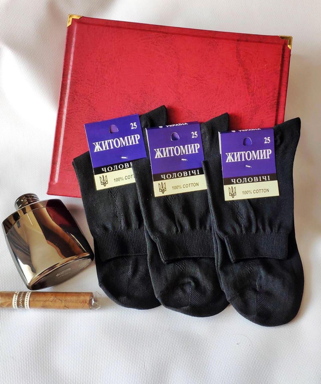 Шкарпетки чоловічі демісезонні 100% бавовна Житомир розмір 25 (38-40)