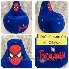 Дитячий пуф крісло-мішок Людина павук