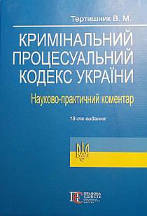 Науково-практичний коментар Кримінального процесуального кодексу України 2021 рік. 18-те видання