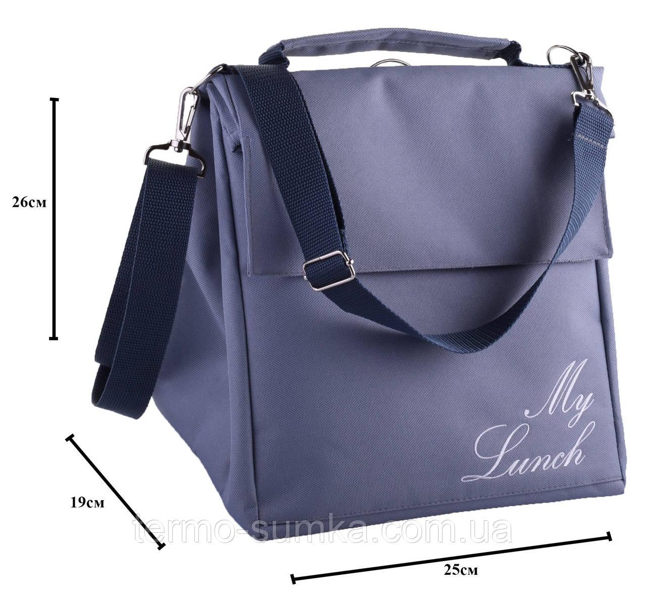 Термосумка - рюкзак. Ланч бег з вишивкою My lunch. Сірий