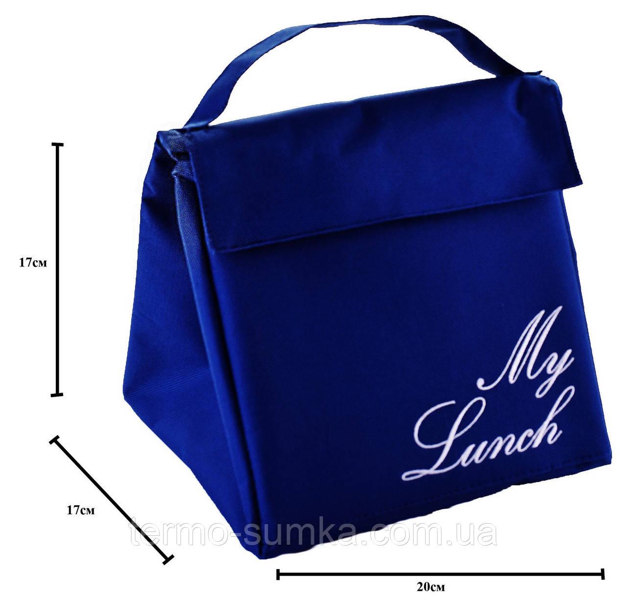 Термосумка. Сумка для еды с собой Lunch bag с вышивкой My lunch. Синий