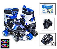 Комплект ролики-квады+защита+шлем. р.34-38. Черно-синие. Светящиеся колеса и шлем!