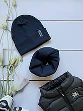 Трикотажный детский демисезонный двойной набор шапочка и снуд для мальчика.