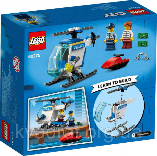 Lego City Поліцейський Вертоліт