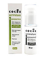 Сыворотка для сужения пор на лице, эффективно сужает поры, 30 мл, ТМ Cocos