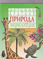 Детская краткая энциклопедия Природа
