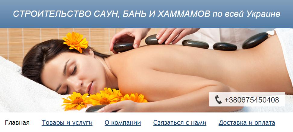 Создание и наполнение сайта 4sauna.prom.ua