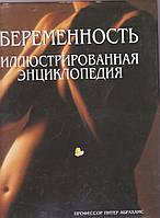 Беременность Иллюстрированная энциклопедия Профессор Питер Абрахамс