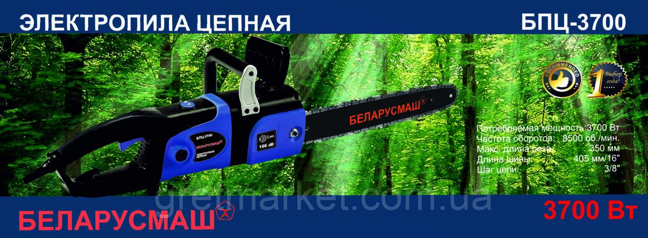 Электропила Беларусмаш БПЦ-3700