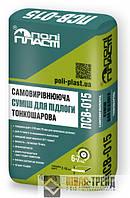 ТМ Полипласт ПСВ-015 - самовыравнивающаяся смесь для пола тонкослойная,25 кг