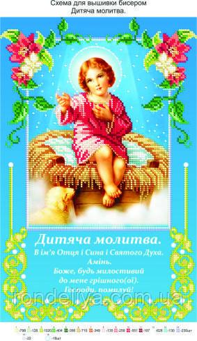 Схема для вишивки бісером « Дитяча молитва»