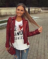 Женская куртка- косуха по супер цене