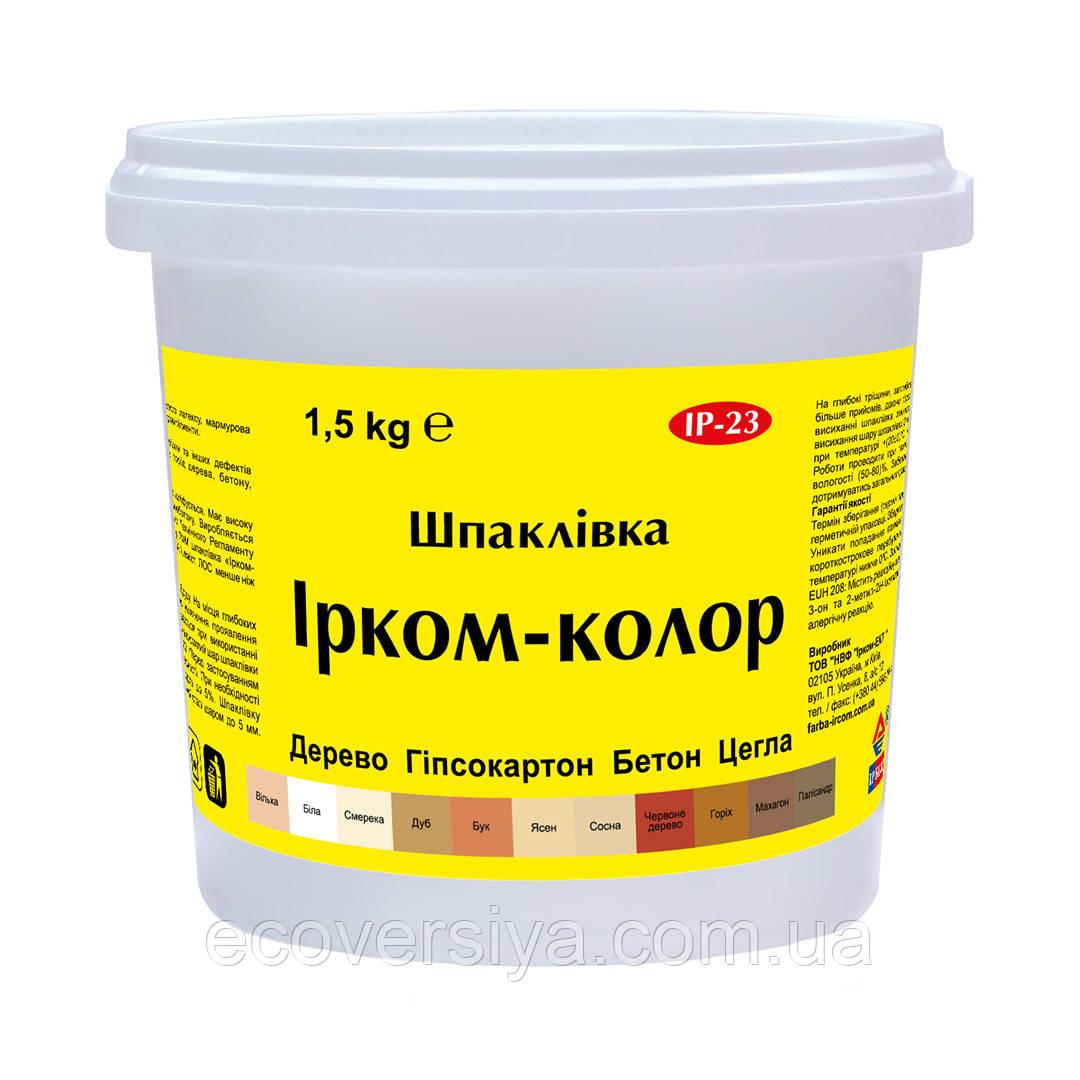 Шпаклівка акрилова Ірком-Колор ІР-23, 0,7 кг