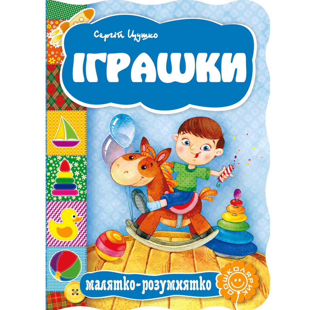 Книжка-картонка Малятко-розумнятко Іграшки Авт: Цушко С. Вид: Школа