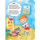 Книжка-картонка Малятко-розумнятко Іграшки Авт: Цушко С. Вид: Школа, фото 3