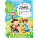 Книжка-картонка Малятко-розумнятко Іграшки Авт: Цушко С. Вид: Школа, фото 2