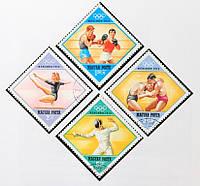"Набор марок Венгрии 1972 г. ""XX летние Олимпийские игры в Мюнхене 1972 г."" (4 шт), фото 1"