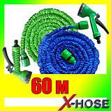 Шланг поливочный X-hose для сада 60 м | xhose шланг для полива  с насадкой распылителем 7 режимов, фото 2