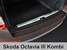 Защитная накладка на порог багажника для Skoda Octavia III A7 Combi 2013-2020 /нерж.сталь/