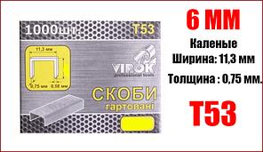 Скобы для степлера каленые 6 мм Virok 41V306