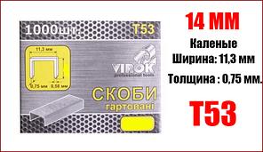 Скобы для степлера каленые 14 мм Virok 41V314