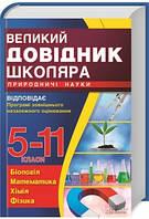 Книжковий клуб Великий довідник школяра: Природничі науки 5-11 класи
