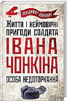 Книжный клуб Войнович Життя і неймовірні пригоди солдата Івана Чонкіна Особа недоторканна