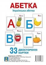 Двосторонні картки. Украінська абетка 33 картки