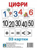 Картки Цифри 34 картки. Видавництво Абетка