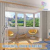 Окна в Киеве