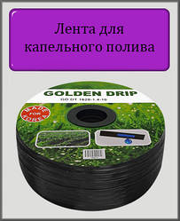Стрічка для крапельного поливу Golden Drip эмиттерная 30 см 1,4 л/год (бухта 500 м)