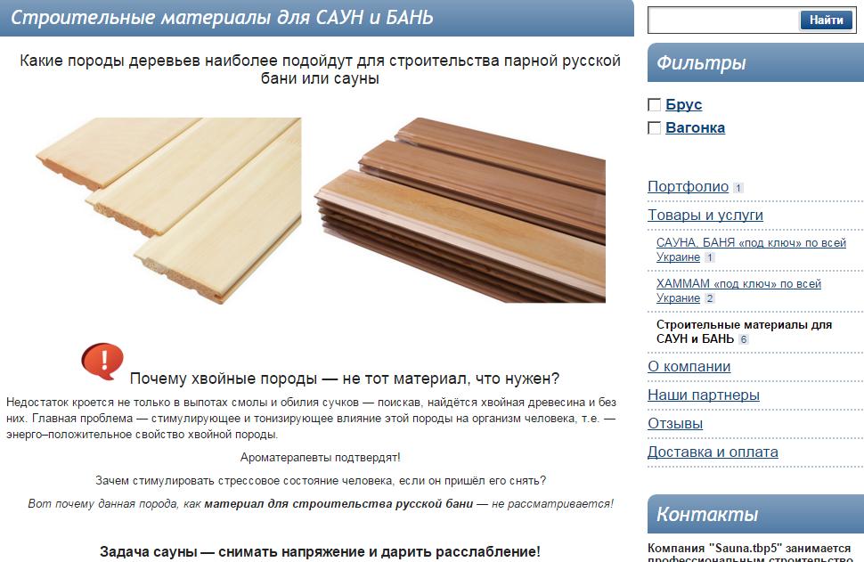 Фрагмент наполнения категории строительных материалов для строительства саун и бань. Клиент должен знать о материалах всё.