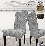 Чехол на стул. JaKar. Серый (Турция)