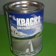 Краска для дорожной разметки., фото 1