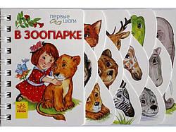 Книга картонка для малышей В зоопарке (рус), Ранок (С410011Р)